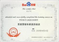 百度网络营销培训认证