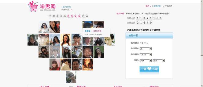 成功完成淘男网婚恋交友网站的整站优化
