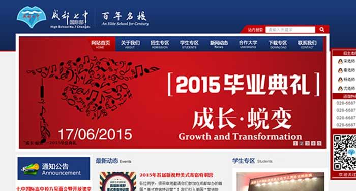 成都七中国际部关键词全部达标!