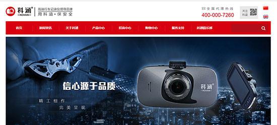 深圳市易想达科技有限公司关键词全部达标!