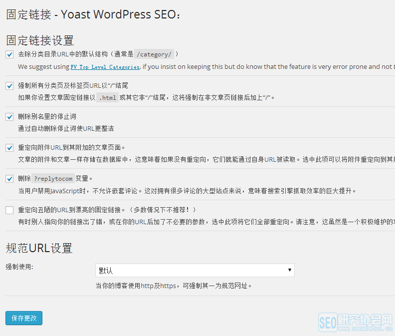 SEO插件使用教程:WordPress SEO by Yoast